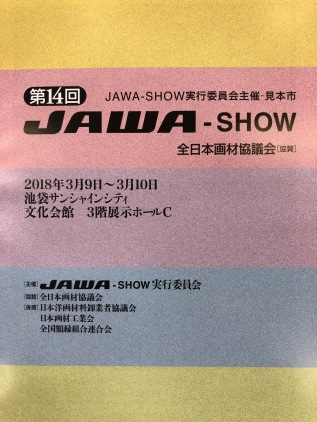 第14回 JAWA-SHOW