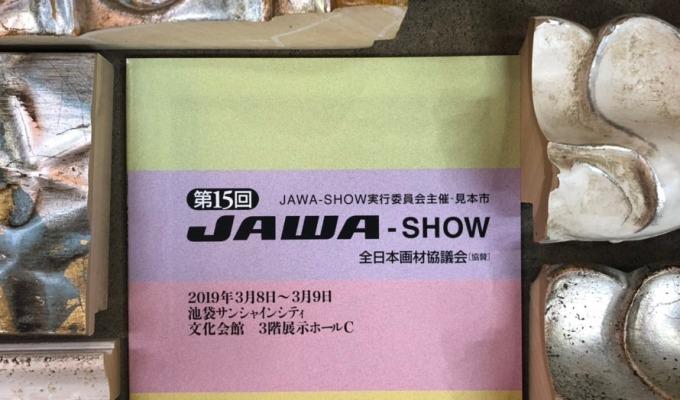 第15回 JAWA-SHOW出展のお知らせ